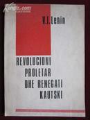 REVOLUCIONI PROLETAR DHE RENEGATI KAUTSKI 《无产阶级革命和叛徒考茨基》(阿尔巴尼亚语原版)
