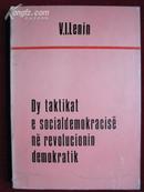 DY TAKTIKAT E SOCIALDEMOKRACISË NË REVOLUCIONIN DEMOKRATIK 《社会民主党在民主革命中的两种策略》(阿尔巴尼亚语原版)