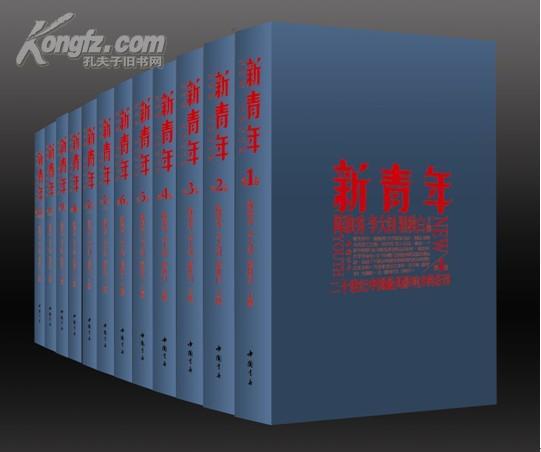 民国期刊集成《新青年》(全12册)