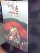当代名家技法图例经典——兰铁成彩墨五花山(8开铜版彩印)