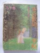 港台歌词钢笔字帖(64开本,孔网首现)