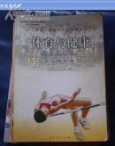 义务教育课程标准实验教科书——  体育与健康(七---九年级全一册)