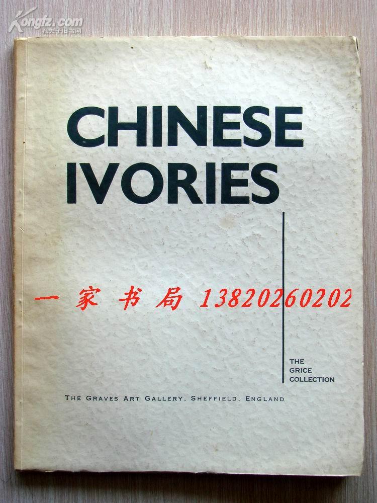 1958年1版《格莱斯藏中国牙雕图录》——154件藏品文字介绍,30多幅图片