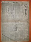 红色藏品稀见报纸 民国36年10月7日《河南民国日报》国军在威海卫登陆,皖北收复涡阳豫西进驻谷水