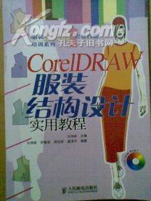 【服装CAD职业技能培训系列】CorelDRAW服装结构设计实用教程(附光盘)