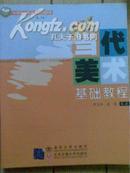 【21世纪高职高专规划教材】(艺术设计系列)当代美术基础教程