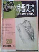 《科普文摘》1983年第5期  总20期、80年代的二手旧书期刊杂志