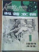 《科普文摘》1984年第1期  总22期、80年代的二手旧书期刊杂志