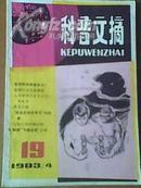 《科普文摘》1983年第4期  总19期、80年代的二手旧书期刊杂志