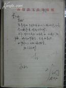 手札:致湖北省楹联学会副会长李继尧信札一页