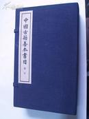线装《中国古籍善本书目丛部》(一函五卷全) 89年1印1500册
