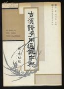 古汉语多用通假字典【精装到书衣】