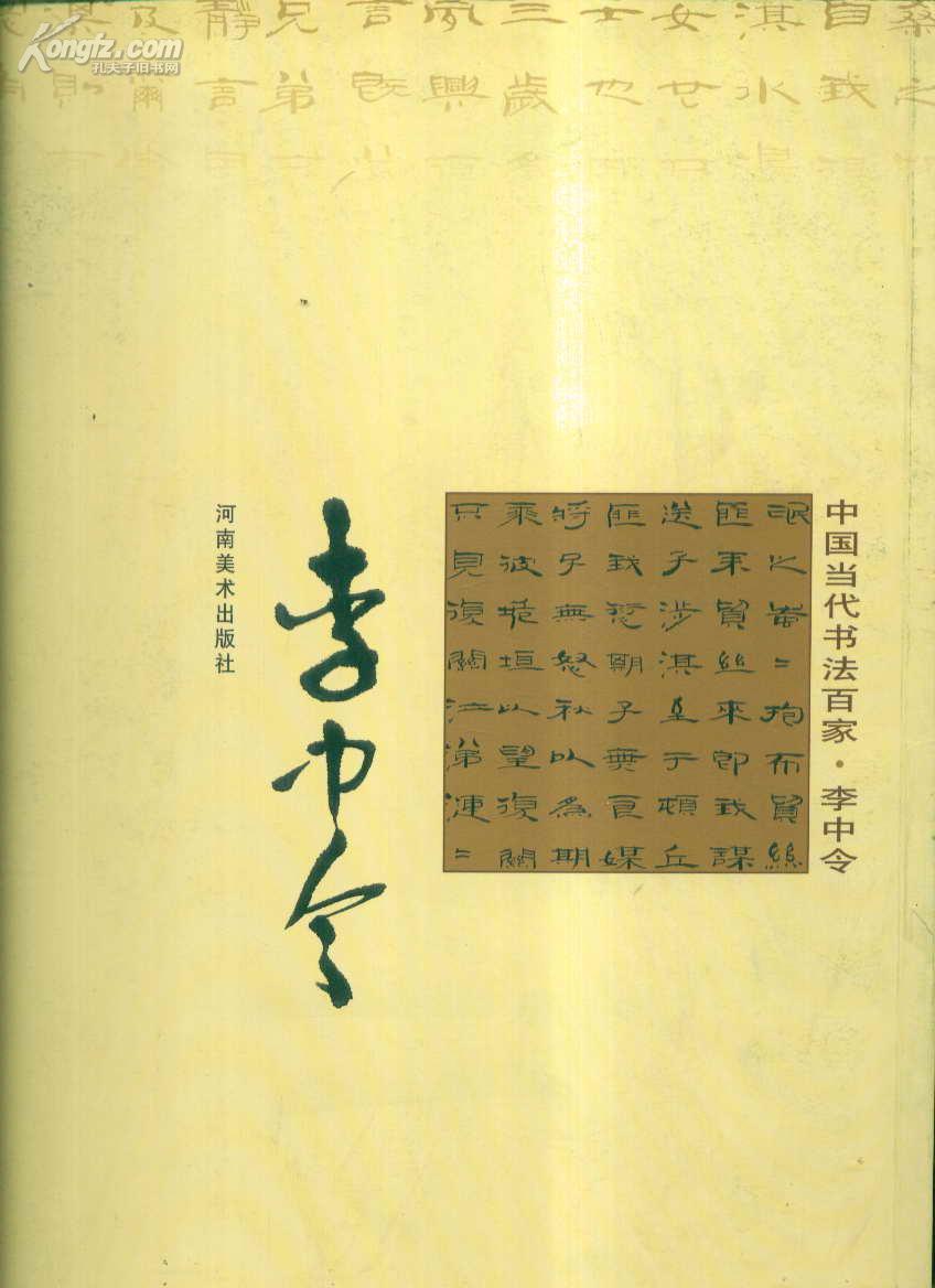 中国当代书法百家・李中令