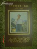 邮票小型张;1993-17  毛泽东同志诞辰一百周年 1893-1993