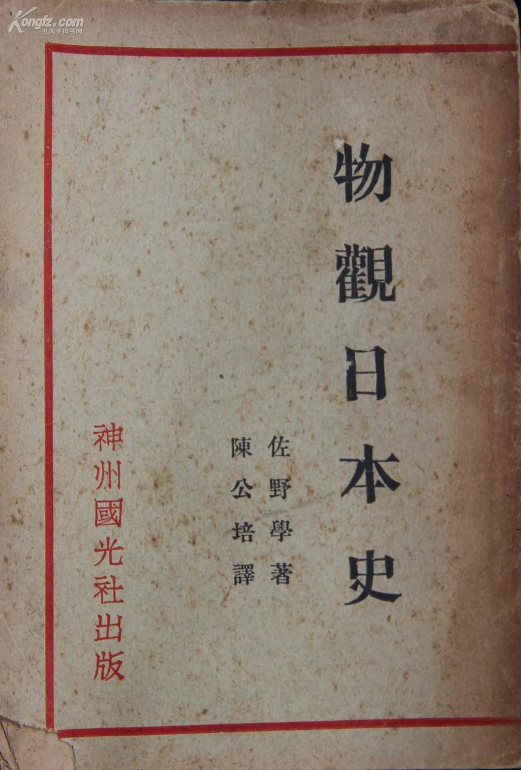 物观日本史