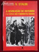 A REVOLUÇÃO DE DE OUTUBRO E A TÁTICA DOS COMUNISTAS RUSSOS 《十月革命与俄国共产党人底策略》(葡萄牙语原版编号发行本)