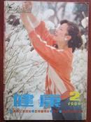 健康 1986年2期(总第43期)