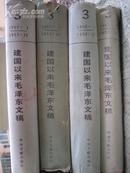 建国以来毛泽东文稿 第3册 精装