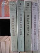 建国以来毛泽东文稿  (第2册)