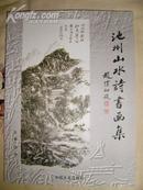 池州山水诗书画集