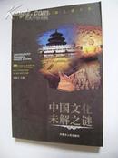 中国文化未解之谜(文化名人篇。文化悬案篇,文化典故篇)
