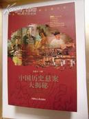 中国历史悬案大揭秘(内容;帝王篇,政治篇,文化篇,名人篇,女人篇等揭秘)