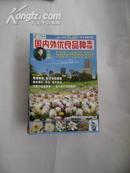 国内外优良品种集锦(2005年全彩版)