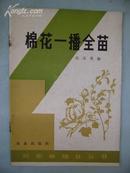 棉花一播全苗(农家种植业丛书)