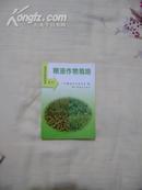 粮油作物栽培 (新型农民科技培训教材)