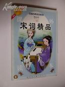 宋词精品(中国古典诗文系列)