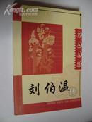 刘伯温传 (名人大传)(全书分为9个章节详细介绍)