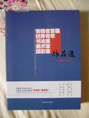 安徽省首届优秀青年书法家,美术家,摄影家作品选(全3册)