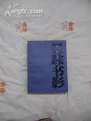 中国历代名人手迹--墨踪书影(全国仅印3千册)有500位名人手迹