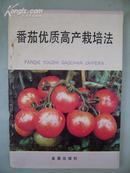 番茄优质高产栽培法(菜农必备丛书)