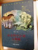 社会科学之谜大揭秘(社会考古,历史政治,文学艺术,宇宙,医学生物科技,自然环境规律等之谜)