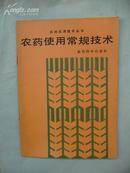 农药使用常规技术(农村实用技术丛书)