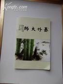 墨迹大师邓祖明(是清代书法大师邓邓石如的第七代玄孙,是江南著名书画家)