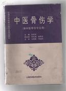 中医骨伤学(供中医骨伤专业用)/普通高等教育中医药类