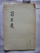 荀子选 1958年一版一印 8品