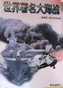 世界著名大海战