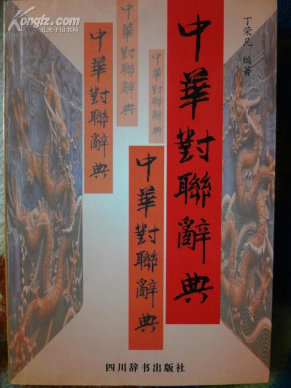 中华对联辞典