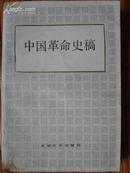 中国革命史稿(一版一印)