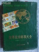 """世界足球邮票大全(16开精装""""含护封""""91年初版92年2印 铜版彩印)"""