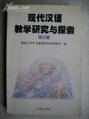 现代汉语教学研究与探索(第三辑)