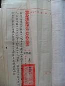 民国二十九年 第十九集团军  国民政府军事委员会后方勤务部委任状 陆军通信兵第四团委令等共8张
