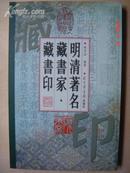 北京图书馆出版社·林申清 编著·《明清著名藏书家·藏书印》·印量5000