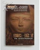 """古老神秘的女人——古埃及女""""法老"""""""