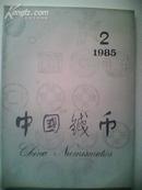 中国钱币 1985年第2期