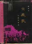 布脊精装本(带护封):《大风歌(七幕历史剧)》