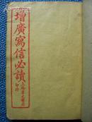 民囯增广写信必读10卷4册全(合订一本)